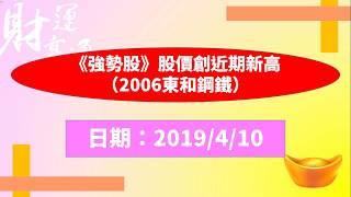 《強勢股》股價創近期新高(2006東和鋼鐵)(20190410盤後)