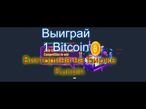 Выиграй 1 Bitcoin.  Викторина на Бирже Kucoin