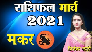 MAKAR Rashi - CAPRICORN| Predictions for MARCH - 2021 Rashifal | Monthly Horoscope | Priyanka Astro
