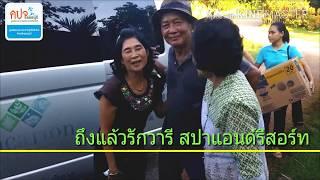 preview picture of video 'เดินทางมาวารีรัก รีสอร์ท คลองท่อม กระบี่ #1'