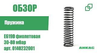 Пружина E619D фиолетовая 30-80 мбар арт. 0140232001