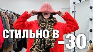 Зима 2019 ТРЕНДЫ / Как ВЫГЛЯДЕТЬ СТИЛЬНО в -30? Что носить этой зимой ?