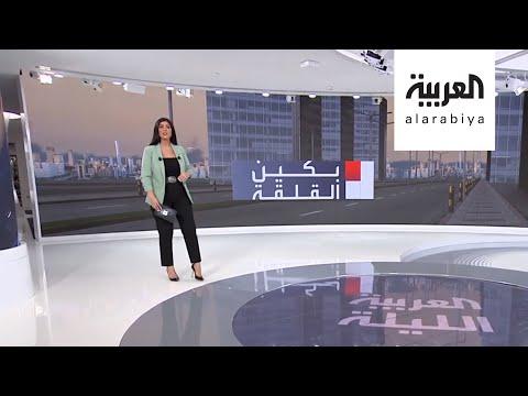 العرب اليوم - شاهد: بكين تحبس أنفاسها بعد مؤشرات عن موجة