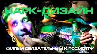 НАРК-ДИЗАЙН 2018  СОЛЬ СПАЙС ТОЧКА НЕВОЗВРАТА новый фильм Последствия