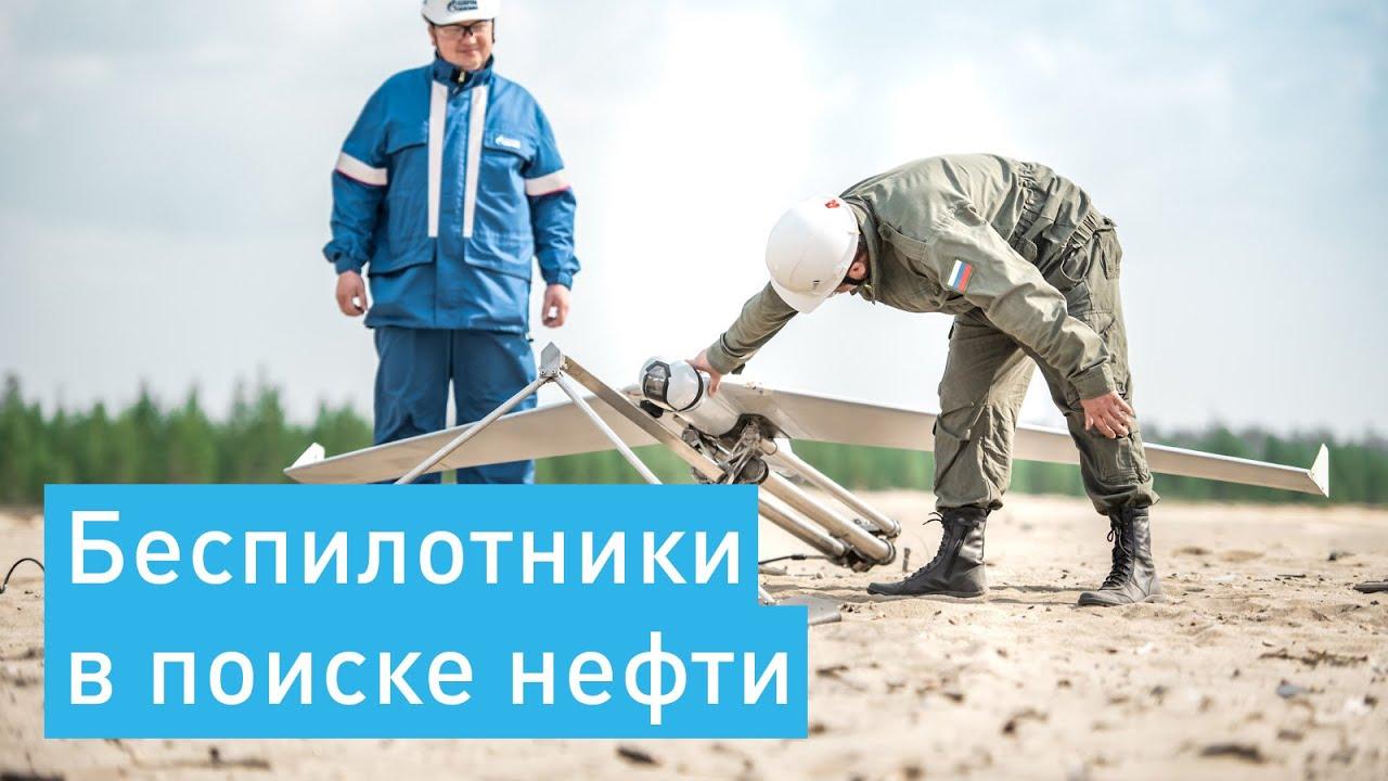 «Газпром нефть» использует летающие беспилотники для контроля нефтепроводов и не только