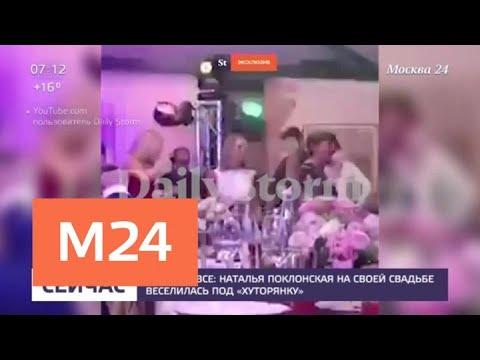 """, title : 'Наталья Поклонская на своей свадьбе веселилась под """"Хуторянку"""" - Москва 24'"""