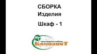 Шкаф-1 от компании Укрполюс - Мебель для Вас! - видео