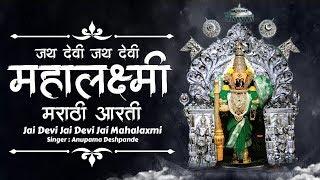Mahalaxmi Kolhapur | #MahalaxmiAarti | Laxmi   - YouTube