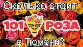 Сколько стоит 101 роза в Тюмени?