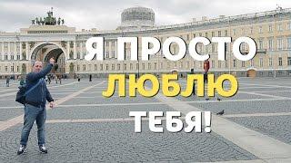 Оригинальное признание в любви HD Санкт-Петербург