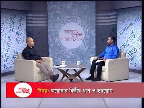 Jante Chai Janate Chai | বিষয়: করোনার দ্বিতীয় ধাপ হৃদরোগ | 2 November 2020 | ETV Lifestyle