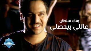 Bahaa Sultan - Alli Byahsaly (Music Video) | (بهاء سلطان - عاللى بيحصلى (فيديو كليب