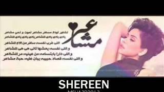 تحميل و مشاهدة اغنية شيرين - مشاعر .. توزيع جديد MP3