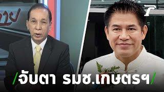 สแกน ครม.ประยุทธ์2 : ขีดเส้นใต้เมืองไทย | 11-07-62 | ข่าวเที่ยงไทยรัฐ