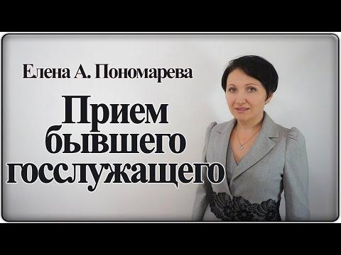Ограничения при приеме на работу бывшего госслужащего - Елена А. Пономарева