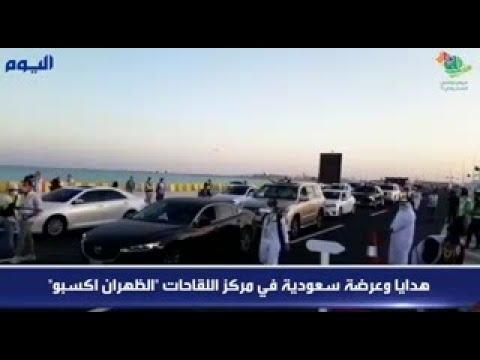 بالفيديو .. هدايا وعرضة سعودية في مركز اللقاحات الظهران اكسبو