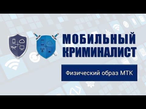 На уроке №25 специалист компании рассказывает об извлечении физического образа и аппаратных ключей шифрования из Android-устройств на чипсете МТК с помощью программного обеспечения «Мобильный Криминалист».