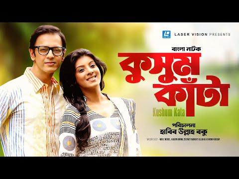 Bangla Natok Kushum Kata | Nobel | Mou | Shomi Kaisar