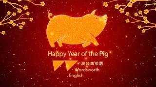 渥茲華英語 - 2019 恭賀新喜慶團圓