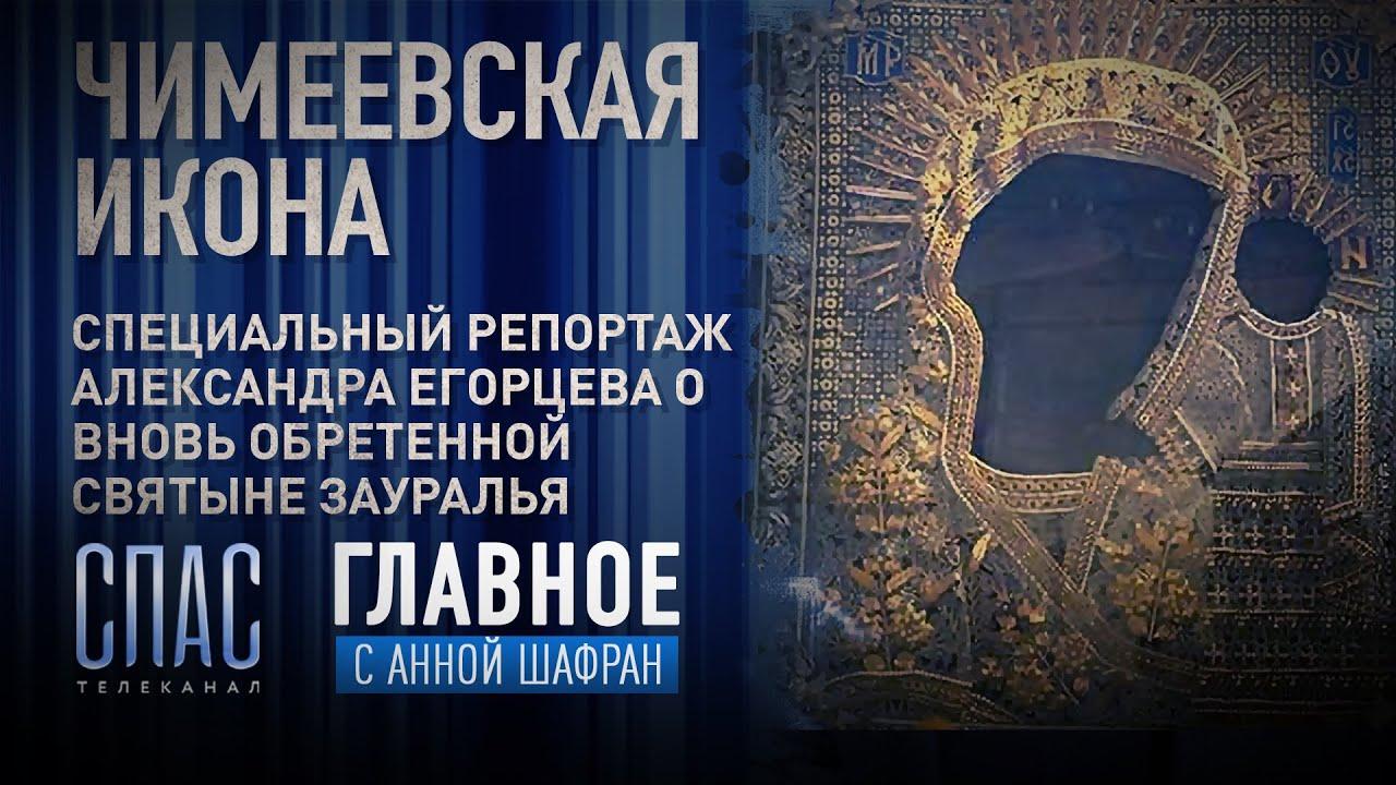 "Спецрепортаж ""Спаса"" о Чимеево"