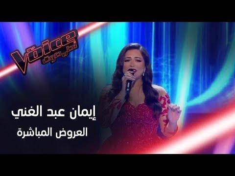 """إيمان عبد الغني تتألق في """"ذا فويس"""" مع """"قلبي دليلي"""""""