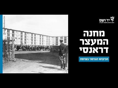 מחנה המעצר דראנסי שבצרפת בתקופת מלחמת העולם השנייה והשואה