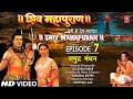 शिव महापुराण Shiv Mahapuran Episode 7, समुद्र मंथन, The Churning of Sea I Full Episode video download