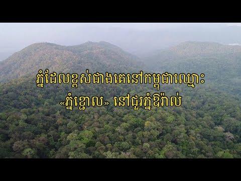 ភ្នំដែលខ្ពស់ជាងគេនៅកម្ពុជាឈ្មោះ «ភ្នំខ្ជោល» នៅជួរភ្នំឱរ៉ាល់ | Aoral Mountain | Kampong Speu