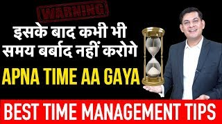 Time Management in Hindi | How to manage your TIME | Motivational Speaker A