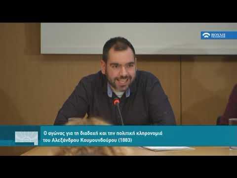 Συνέδριο:Ελληνικός κοινοβουλευτισμός:Αφετηρίες, Εξέλιξη, Προοπτικές(Δ! Μέρος)(21/02/2020)