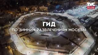 Зимние развлечения Москвы
