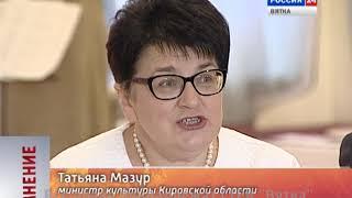 Мнение (13.12.2018)(ГТРК Вятка)