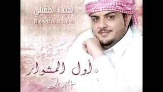 مازيكا Najeeb Al Makbeli ... Tab Ensa | نجيب المقبلي ... طاب انسي تحميل MP3