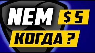NEM БУДЕТ СТОИТЬ 5$ ДОЛЛАРОВ ? 🔴 ПРОГНОЗ КУРСА НЕМ XEM И КАК КРИПТОВАЛЮТА BITCOIN В 2018 ПАДАЕТ