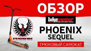 Обзор трюкового самоката Phoenix Sequel