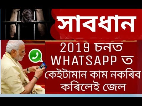 ২০১৯ চনত WhatsApp  নকৰিব এই ৫ টা কাম ।কৰিলেই  জেল