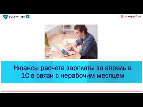 """Расчет зарплаты за апрель 2020 в связи с """"нерабочим"""" месяцем: нюансы и настройки 1С"""