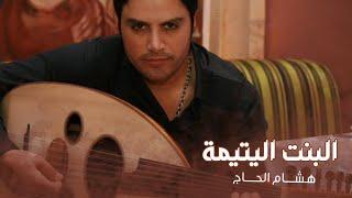 تحميل اغاني Hisham El Hajj - El Bent Al Yatima / هشام الحاج - البنت اليتيمة MP3