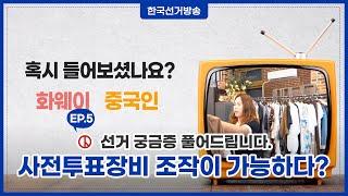 선거 궁금증을 풀어드립니다 -유권자TV- 영상 캡쳐화면