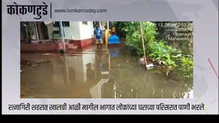 रत्नागिरी शहरात खालची आळी मागील भागात लोकांच्या घराच्या परिसरात पाणी भरले