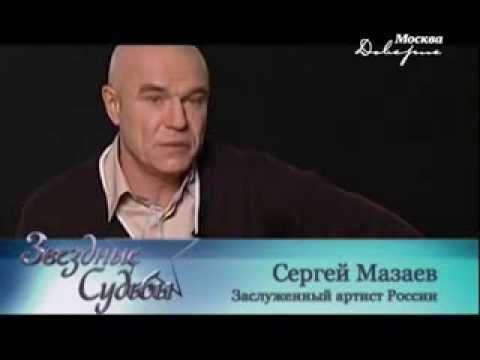 """""""Звездные судьбы"""". Сергей Мазаев. 09.10.2013"""