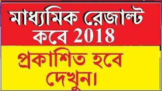 Madhyamik Result 2018 || কবে প্রকাশিত হবে মাধ্যমিক রেজাল্ট