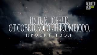 Путь к победе, по материалам советского информбюро: специальный проект ТВЭл. Выпуск #5. (18.02.19)
