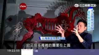 愛馬仕、LV都愛他 玩弄金屬的魔術手-席時斌|show新台灣之光|三立新聞台