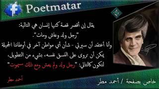 تحميل اغاني مجانا من روائع الشاعر أحمد مطر
