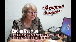 Острый вопрос  Елена Сурмач