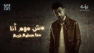 Haytham Shaker - Msh Mohem Ana | هيثم شاكر - مش مهم أنا تحميل MP3