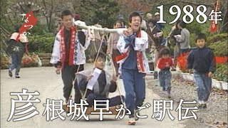 1988年 彦根城早かご駅伝【なつかしが】