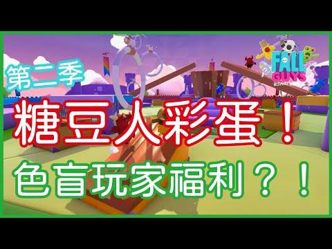 【可愛派對遊戲】第二季《Fall guys糖豆人:終極淘汰賽》糖豆人彩蛋!色盲玩家福利?!