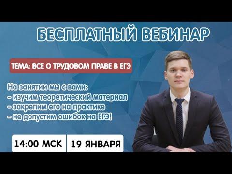 Все о трудовом праве в ЕГЭ с Дмитрием Первым